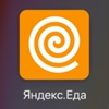 Работа курьером Яндекс.Еда