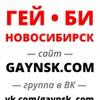 Гей-знакомства в Новосибирске — GAYNSK.COM