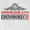 БОЙЦОВСКИЙ КЛУБ 'EDINOBOREC12'   ММА   CrossFit
