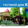 """Гостевой дом """"Кают-компания"""""""