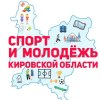 Спорт и молодежь Кировской области