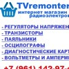 TVremonter.ru - магазин радиоэлектроники