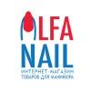 Насадки и аппараты для маникюра Альфа-Нейл
