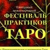 Фестиваль практиков ТАРО ОН-ЛАЙН 19-20.12