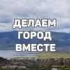 Гусиноозерск - делаем город вместе