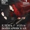 04.06 | Елена Войнаровская (FLЁUR) | Краснодар