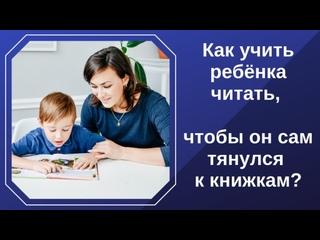 «Как учить ребёнка читать, чтобы он сам тянулся к книжкам?»