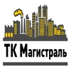 """Транспортная компания """"Магистраль"""""""