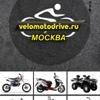 VELOMOTODRIVE.RU | Веломотодрайв Москва