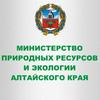 Министерство природных ресурсов и экологии Алтай