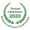 Всероссийская олимпиада «Лучшие в фармации 2020»