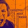 Саундтрек Моей Жизни
