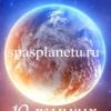 Как спасти планету и человечество? 10 шагов