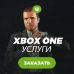 Xbox One услуги