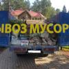 Вывоз мусора СПб. Демонтаж