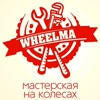Автосервис, шиномонтаж, техпомощь. Wheelma.ru