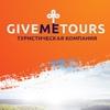 Турфирма Givemetours | Туры по Спб и в Карелию
