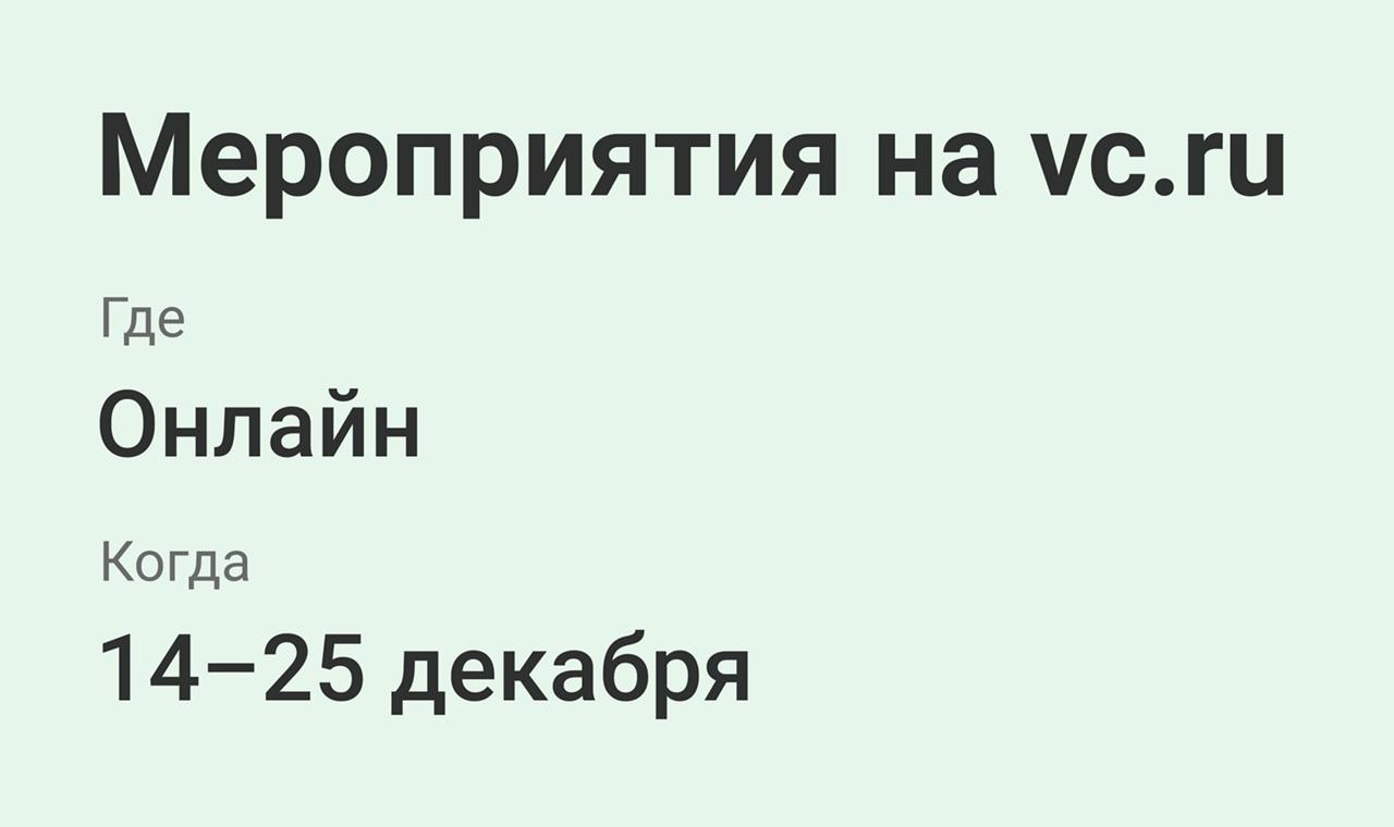 Онлайн-мероприятия в декабре — на vc.ru/events  — Семинар «Управление изменениями», сегодня в 15:00 vc.ru/180814  — Конференция Digital Retail 2020: как выстроить процессы, увеличить продажи и справиться с ростом, 15 декабря vc.ru/184042  —...