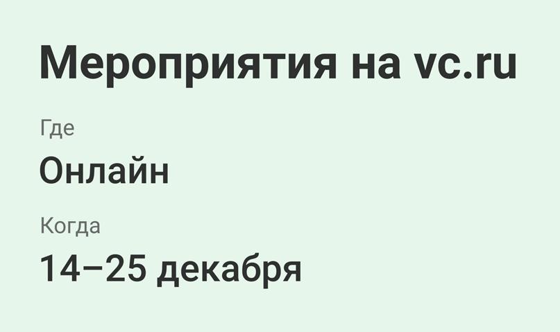 Онлайн-мероприятия в декабре — на vc.ru/events