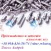 Almaznye-Igly Gravirovalnye