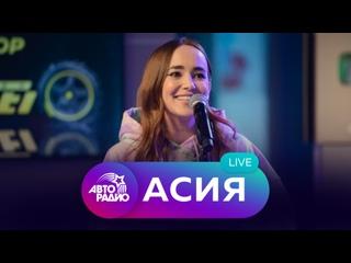 Асия: живой концерт на Авторадио (2020)
