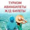 """Турагентство """"Голден Трэвел"""", Воскресенск"""