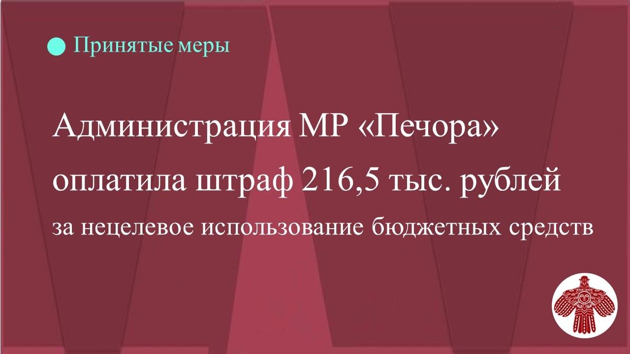 Администрация МР «Печора» оплатила штраф за нецелевое использование бюджетных ср...