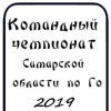 Командный чемпионат Самарской области по Го-2019