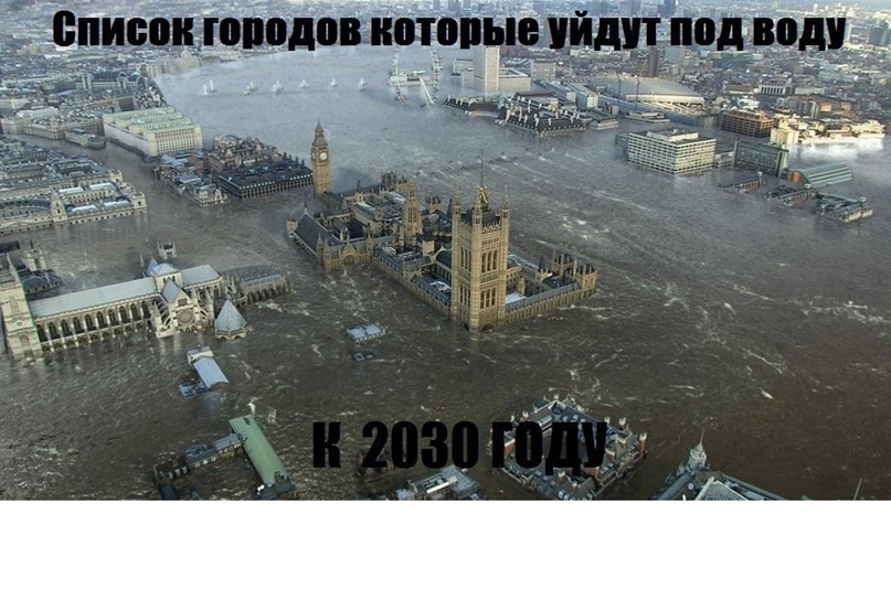 Названы города, которые уйдут под воду