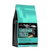 Кофе в зёрнах Кофейная сказка, уп. 250 г