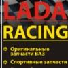 LADA RACING   Автозапчасти   тюнинг г. Ижевск
