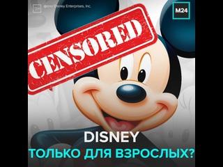 Porn hd disney Disney Porn: