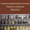 Здоровое питание с AlmaVita.