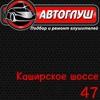 АвтоГлуш - Ремонт Глушителей ЮАО Тюнинг