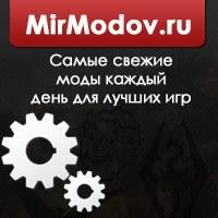 MirModov.ru - самые свежие моды для игр!