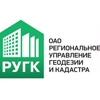 Региональное управление геодезии и кадастра