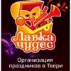 АНИМАТОР В ТВЕРИ ДЕТСКИЙ ПРАЗДНИК ЛАВКА ЧУДЕС