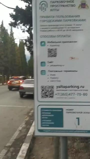 Платные Парковки в Ялте Севастополь