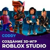 Создание игр в Roblox Studio (9 - 12 лет)