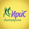 """Народный коллектив современного танца """"Ирис"""""""