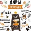 "эко-магазин ""Дары Природы"""