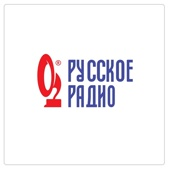 Реклама на Русском радио в Санкт-Петербурге