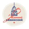 Зимний Любинский | Омск