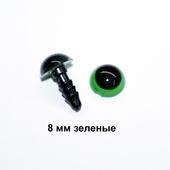 Глаза 8 мм зеленые