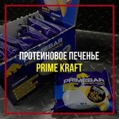 Протеиновое печенье Prime Kraft