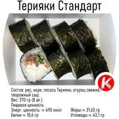 Терияки Стандарт (270 гр)