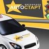 Автошкола «АвтоСтарт» Нижний Новгород