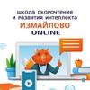 IQ007 Школа скорочтения Измайлово Москва ВАО