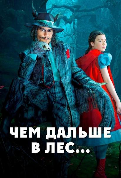 ЧЕМ ДАЛЬШЕ В ЛЕС... (2014) 12+  Джонни Депп...