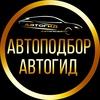 АвтоГид Автоподбор Нижний Новгород